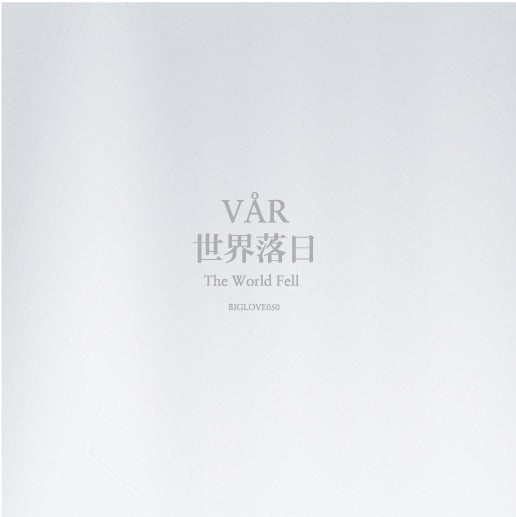 "Image of VÅR ""世界落日 The World Fell"" 7"" Second Edition"