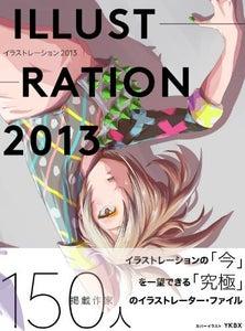 Image of Illustration 2013 an Anthology.