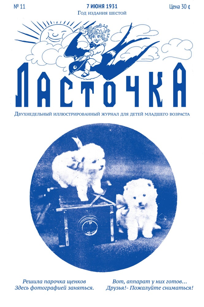 Image of Детский журнал Ласточка №11 (1931)