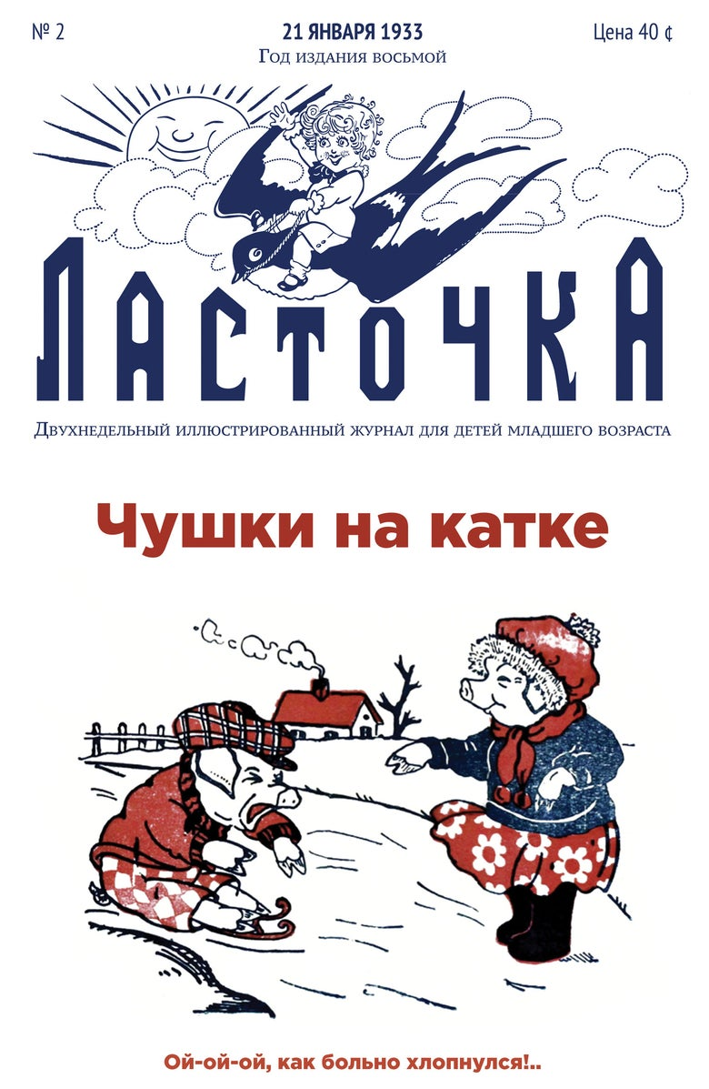 Image of Детский журнал Ласточка №2 (1933)