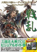 Image of Sangokushi Taisen Trading Card Game Visual Guide Artbook