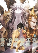 Image of Birth of the Shin Megami Tensei IV Official Art book.