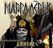 "Image of Marauders ""Orthodox Jihad"" MCD"