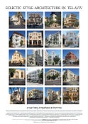 Image of Eclectic-Style Buildings in Tel Aviv — Poster
