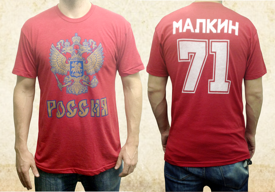 Image of Geno Russia
