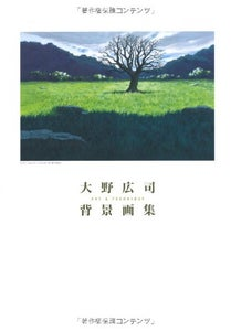 Image of Ono Guang Division Background Paintings
