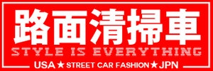 Image of 路面清掃車 (STREET SWEEPER) Club Decal