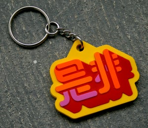 Image of 'Pho-Ku Key' Ring