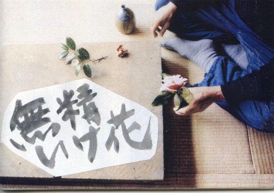 Image of Busho Ikebana