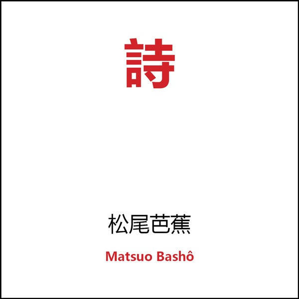 Image of 18 Poems by Matsuo Bashô