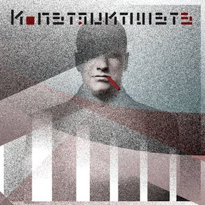 Image of Konstruktivists - Destiny Drive LP (Bleak)