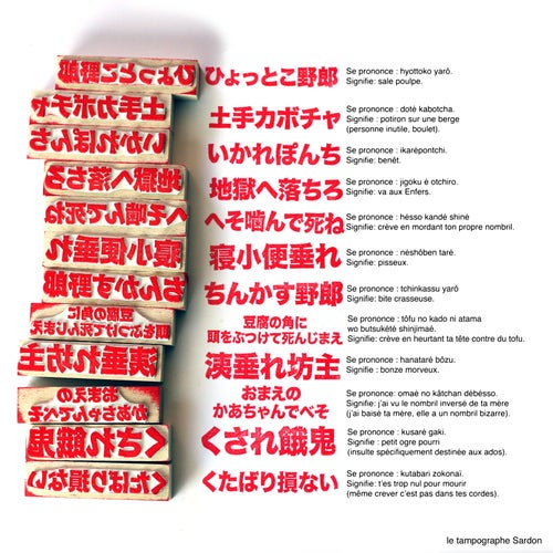 Image of Injures japonaises - Japanese insults