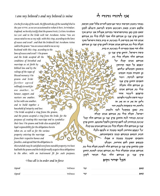 Image of Tree ketubah