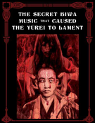 Image of The Secret Biwa Music that Caused the Yurei to Lament