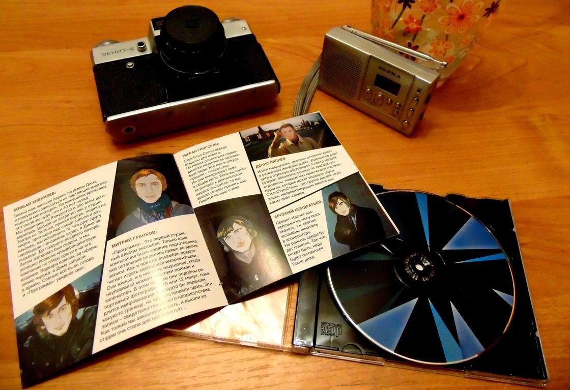 Image of [CD] Стол-Стул-Стены — Программа