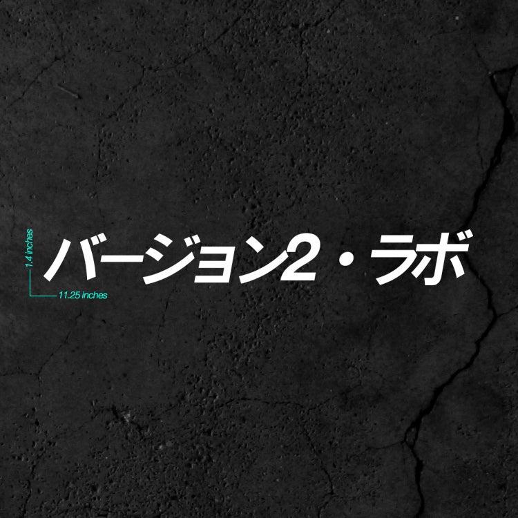 Image of V2lab Japanese Logo