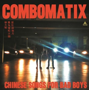 Image of Combomatix - Chinese Songs For Bad Boys LP