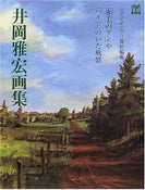 Image of Masahiro Ioka Art Book Anne of Green Gables and Heidi by Ghibli