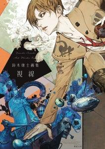 Image of Line-Of-Sight: Suzuki Yasushishi Art Book