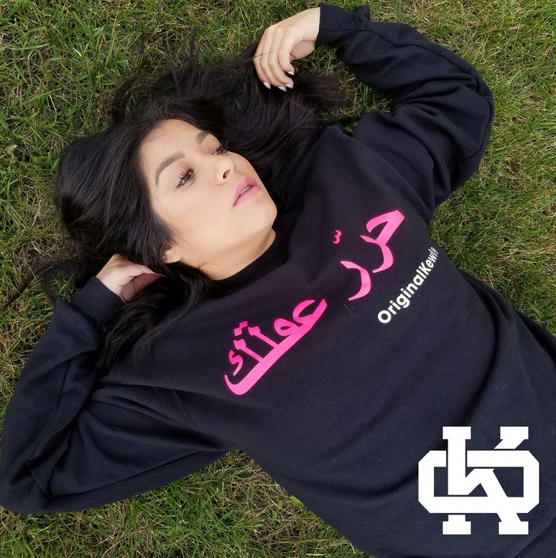 Image of Free Your Mind Crewneck Sweatshirt. (007/012) #TWELVE