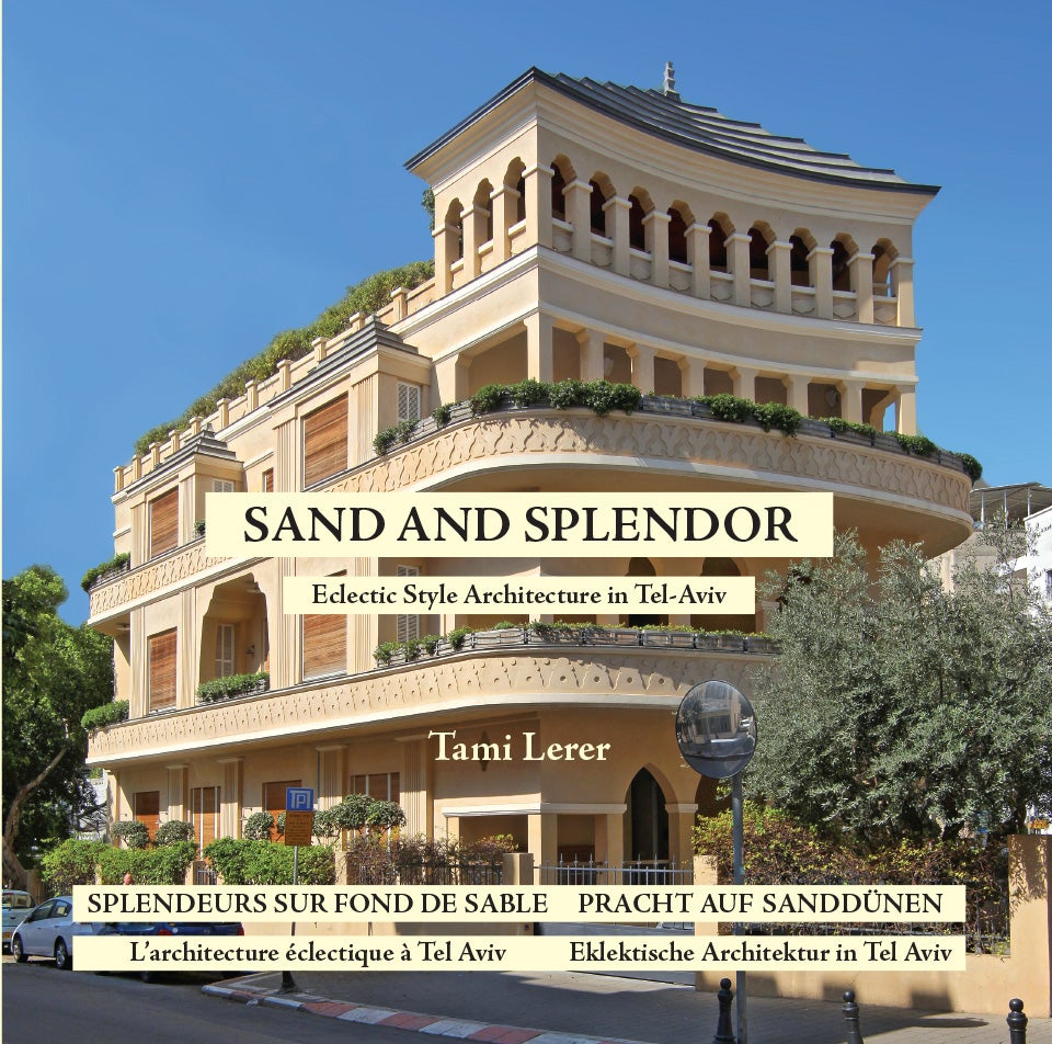 Image of Sand and Splendor: Eclectic Style Architecture in Tel-Aviv — Book