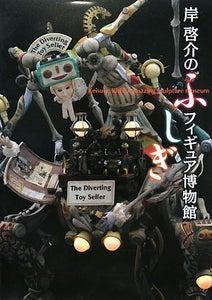 Image of Keisuke Kishi's Amazing Sculpture Museum