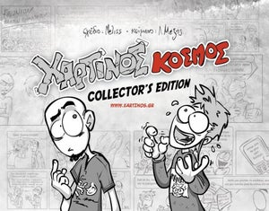 Image of Xάρτινος Κόσμος Collector's edition