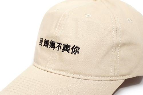 """Image of LANSI """"Mama"""" Baseball Cap"""