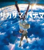 Image of Patema Inverted Official Artworks by Yasuhiro Yoshiura
