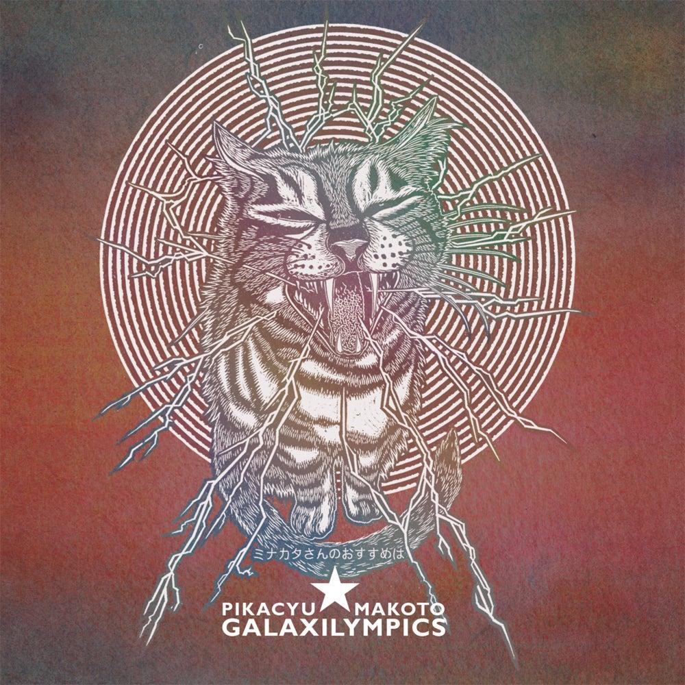 Image of PIKACYU-MAKOTO - 'Galaxilympics' (PRE-ORDER)