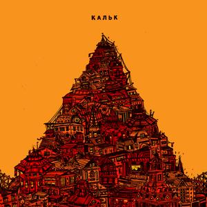 Image of Кальк (Kalk) - Кальк (Kalk) LP