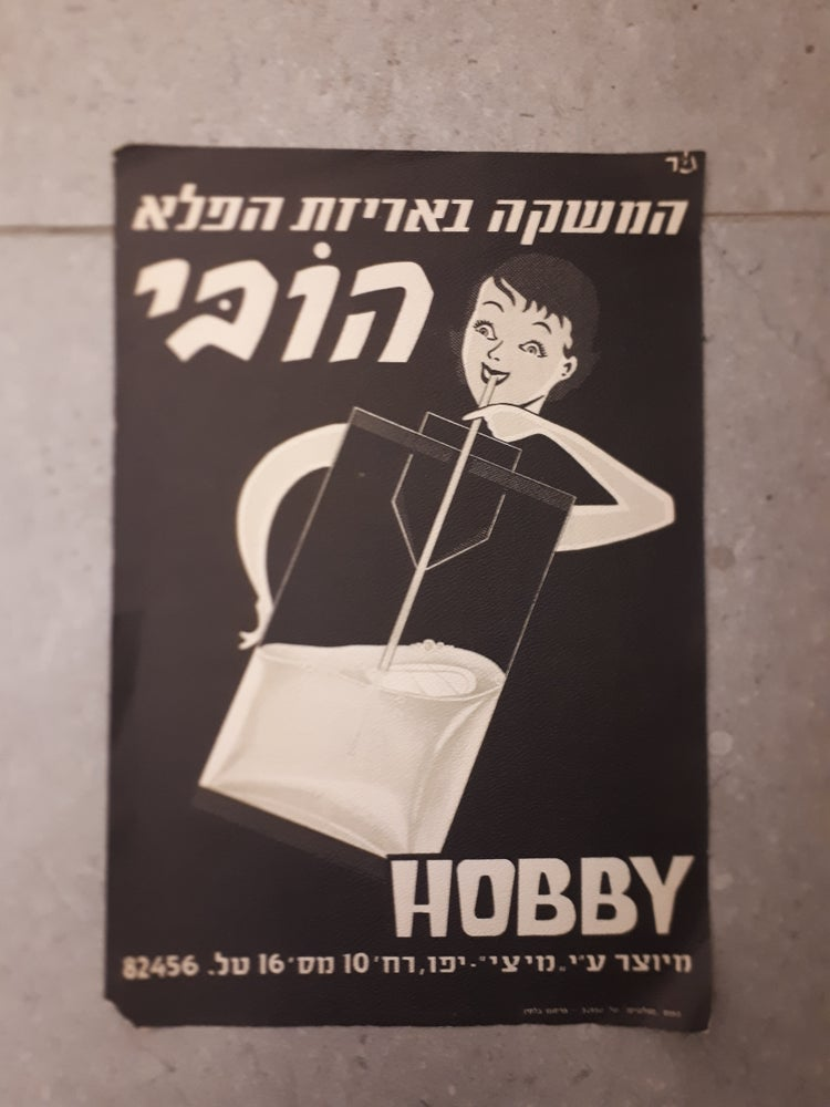 Image of Hobby Poster