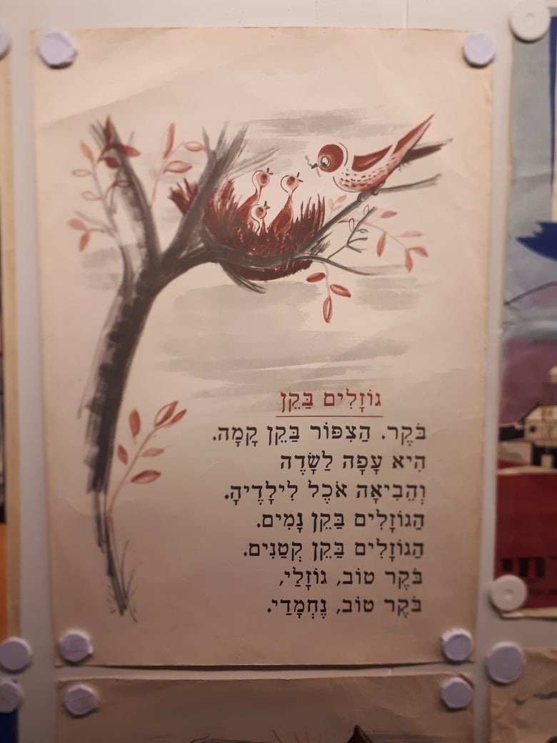 Image of Baby Birds in The Nest Poster
