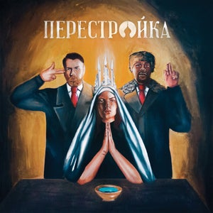 Image of Apathy + O.C. - Perestroika CD Only [SHIPPING NOW]