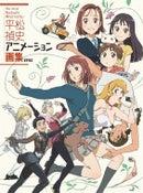 Image of Tadashi Hiramatsu Animation Art Collection