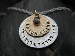Image of Ani ledodi Vedodi Li - I am my beloved's and my beloved is mine - Hand Stamped Jewelry SGJ