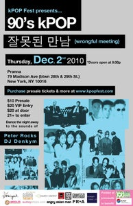 Image of PRE-SALE TICKET (ENDS 12/02/10 12:00 PM)