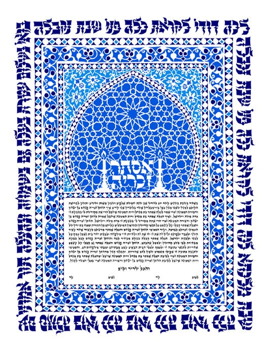 Image of Moroccan Ketubah in blues