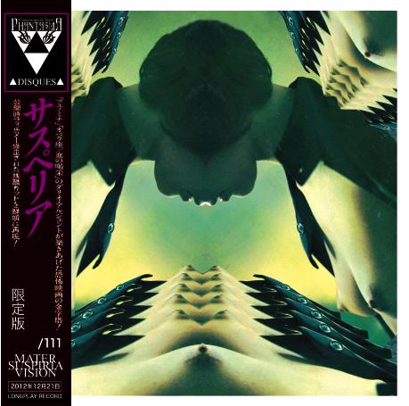 Image of MATER SUSPIRIA VISION - 超レア·トラック (Ultra Rare Trax 2012) VINYL LP