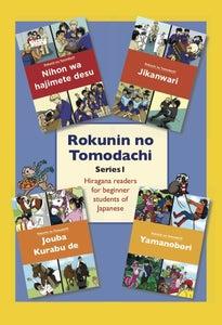 Image of Rokunin no Tomodachi: Series 1 (Six Friends)