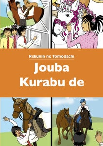 Image of Jouba Kurabu de (At the Riding Club)