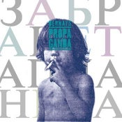 Image of BERNAYS PROPAGANDA - zabraneta planeta LP