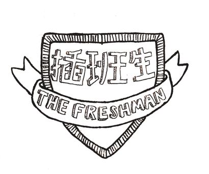 The Freshman Store