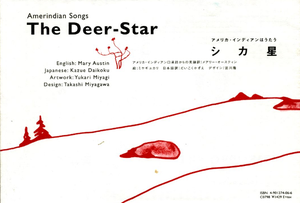 Image of The Deer Star