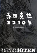 Image of Katsuya Terada 10 Ten - 10 Year Retrospective