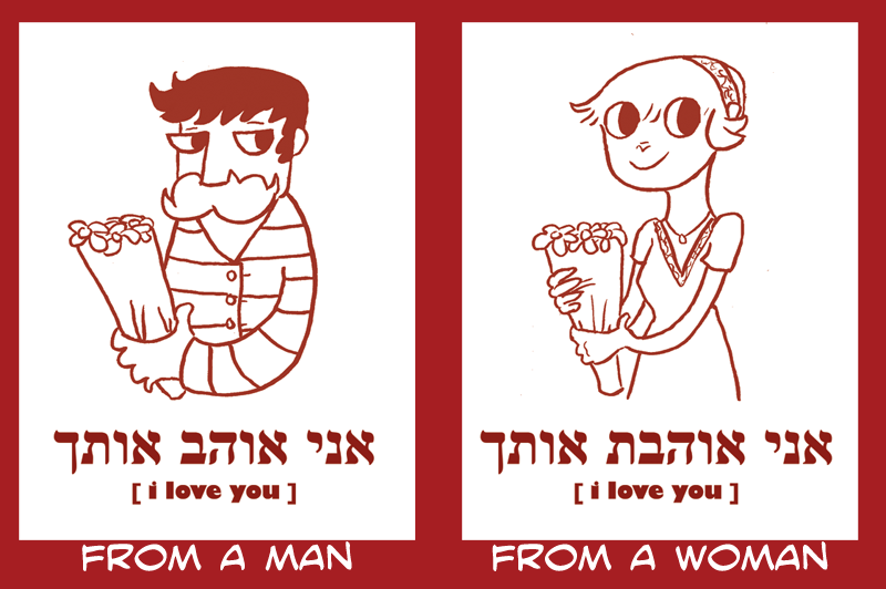 I Love You In Hebrew Woman To Man
