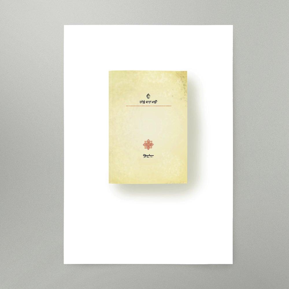 Image of Nevermind Art Print
