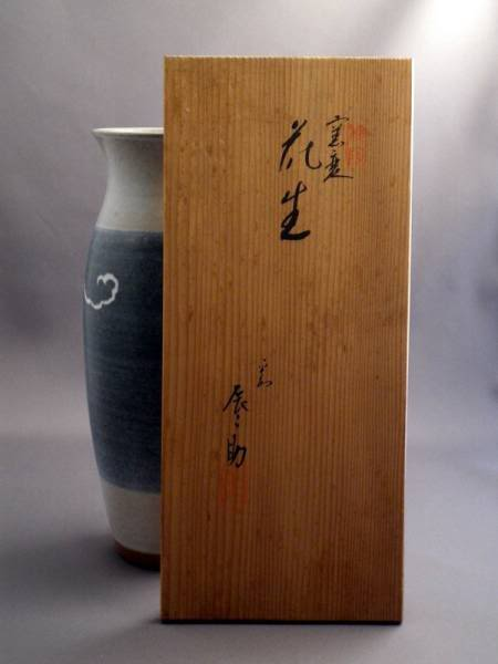 Image of Vase with Wooden Box #35