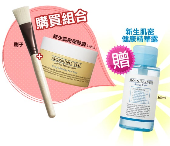 Image of [PROMO] LG Morning Veil MasCream 150mL + Toner + Professional Mask Brush Set