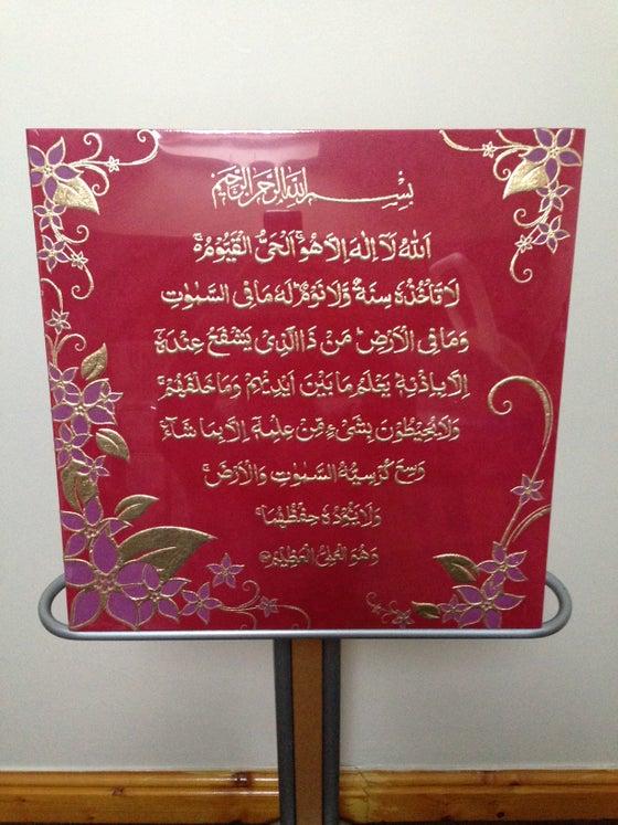 Image of Ayat-ul-Kursi (Red)
